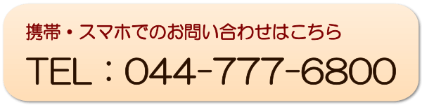 044-777-6800