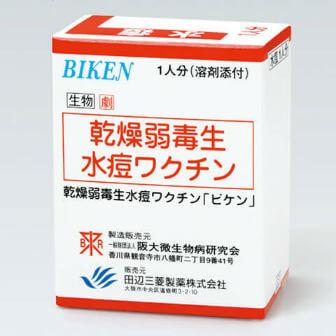 帯状疱疹ワクチン